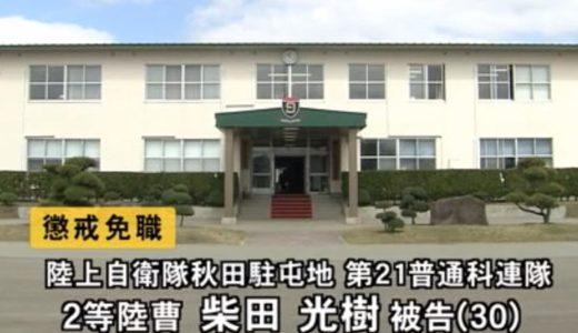 柴田光樹被告(陸上自衛隊2等陸曹)が逮捕起訴!Facebook(SNS)顔写真と自宅住所や経歴は?