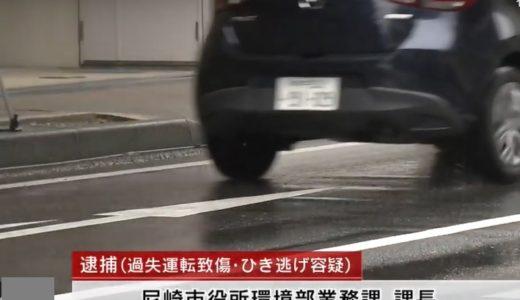 ひき逃げした尼崎市の職員(環境部業務課)高木健司が逮捕!自宅住所や顔画像(写真)はあるのか?