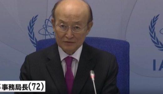 天野之弥(国際原子力機関IAEA事務局長)が死去 死因と経歴wiki情報