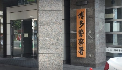 福岡博多署内で死去した男性巡査部長は誰?銃(本人保有)を使った可能性と経歴や顔写真の有無は?