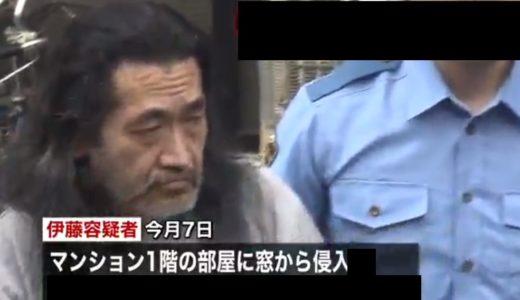 伊藤康孝容疑者(無職59歳)が逮捕!顔写真(画像)とSNSのFacebookで自宅住所が判明?