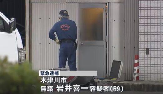 岩井喜一容疑者69歳を緊急逮捕!SNS=Facebook=の顔写真(画像)や自宅住所と家族さらに経歴は?