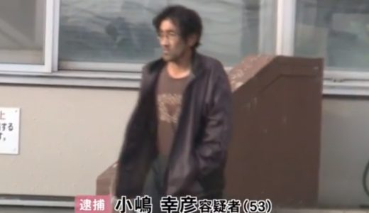 小嶋幸彦容疑者(漁師)が飲酒と逆走で逮捕!TwitterやFacebookの顔画像と自宅住所はどこ?