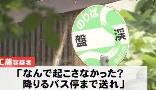 工藤智雄容疑者が逮捕だがFacebookに顔写真(画像)はある?自宅住所と勤務先や経歴が判明?