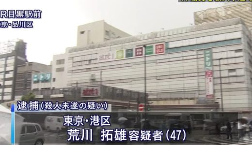 荒川拓雄(目黒駅前の傘事件の容疑者)を逮捕!Facebook顔画像(写真)と自宅住所は?