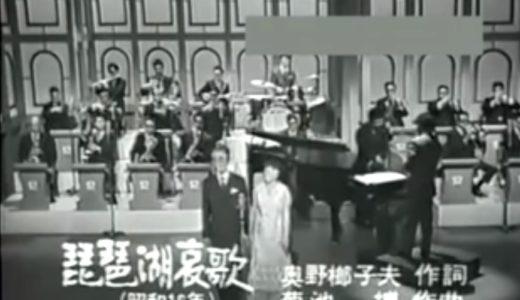 【死因は肺炎】小笠原美都子(大豊町出身歌手)が死去 琵琶湖哀歌で東海林太郎とデュエットと国際的活動