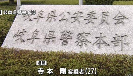 寺本剛容疑者が逮捕!Facebook顔写真(画像)を確定か。岐阜高山市の自宅住所はどこ?