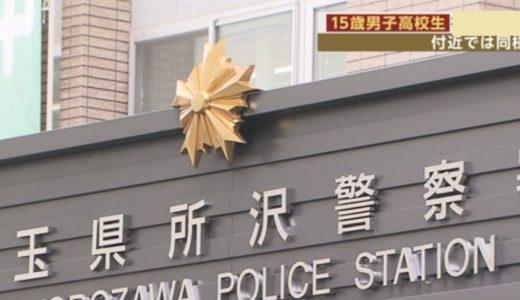 埼玉県所沢市で10代の女性に対するこおこないで15歳の男子高校生が逮捕!通っている高校や自宅住所を特定?