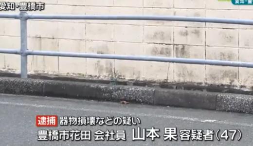 愛知県豊橋市山本果容疑者(あおり運転)を逮捕!FacebookのSNS顔写真(画像)や動画で自宅住所も確定?