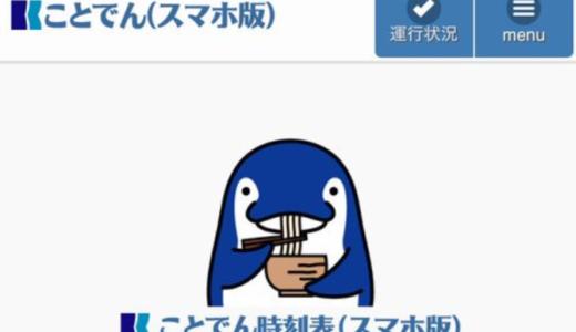 ことでんことちゃん泣くのはダイヤ乱れ?香川県の高松琴平電気鉄道のイルカはレトロ?