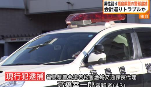 高橋幸一郎容疑者(会津若松警察署課長代理)を歌舞伎町で逮捕!ガールズバーの店名とインスタやFacebook顔写真(画像)特定?