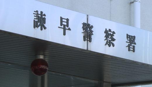 林田健容疑者が逮捕!(長崎県諫早警察署) Facebookで顔写真(顔画像)と自宅住所が確定?