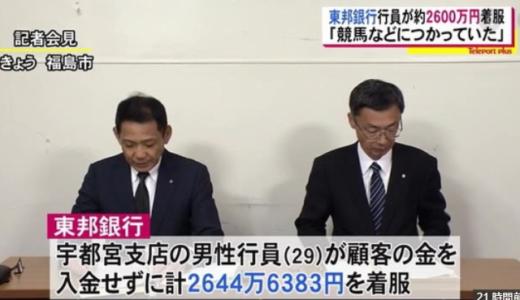 東邦銀行宇都宮支店で現金着服した行員が業務上横領で逮捕!渉外係の男性が誰で名前と学歴が確定か?