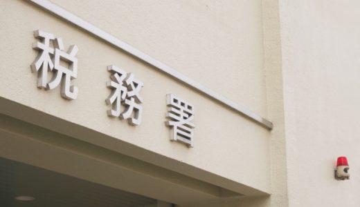 埼玉県税務署員が500万円脱税したのはどこの税務署?懲戒免職職員の名前(実名)や自宅住所を特定?