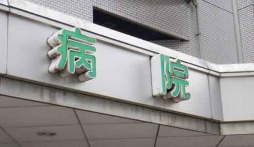 千葉県立病院で看護実習生への行為で懲戒処分の40代主任看護師は誰で名前を確定?顔写真(画像)と医院を特定か?