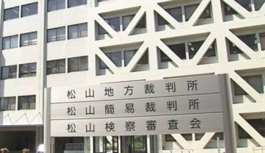 松山地裁のトイレにカメラ設置で懲戒処分の男性職員は誰で名前は?顔写真(画像)や自宅住所はどこ?