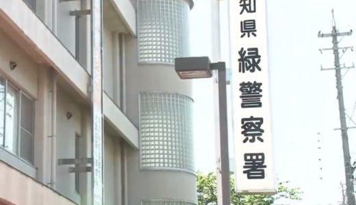 男性巡査長(愛知県警緑署地域課)が警察官の妻への傷害容疑(バケツ水かけ)で逮捕!警官の顔写真(画像)や自宅住所は?