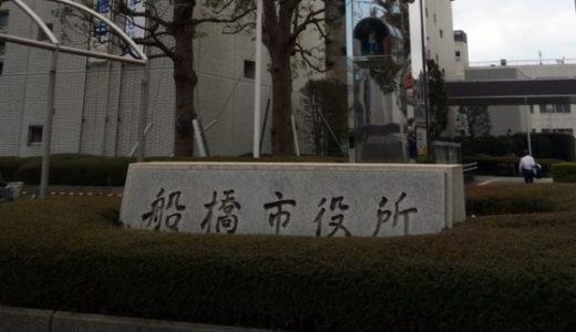 芳澤俊市郎容疑者(船橋市職員)を酒気帯び運転事故で逮捕!SNS顔画像(写真)や自宅住所はどこ?