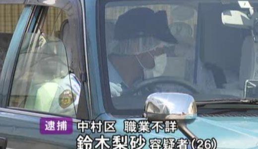 鈴木梨砂26歳をタクシー泥棒で逮捕!FacebookやインスタなどSNSで顔写真(画像)や自宅住所特定か?