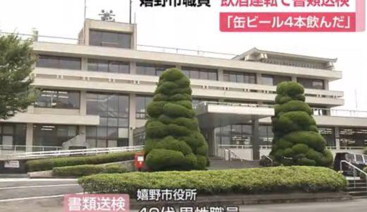 佐賀県嬉野市で飲酒運転で書類送検された40歳の福祉課職員は誰で名前(実名)は?顔画像(写真)や経歴を調査