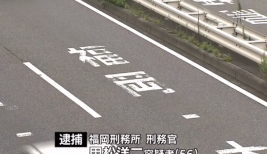 用松洋二容疑者(福岡刑務所の刑務官)を飲酒運転で逮捕!Facebook顔写真(画像)と自宅住所を特定?
