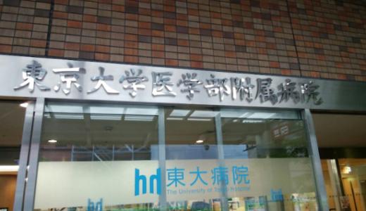美智子さま手術の病院名どこで名前は?乳がんの執刀医は誰で名前と学歴経歴は?