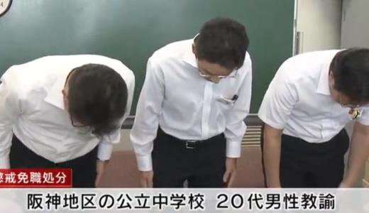 阪神地区で懲戒免職の公立中学校教諭は誰で名前は?Facebook顔画像と学校名を特定か?
