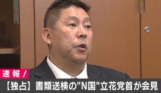 N国党の立花孝志議員が脅迫容疑で書類送検の中央区議は誰で名前は?学歴職歴と結婚して妻はいる?