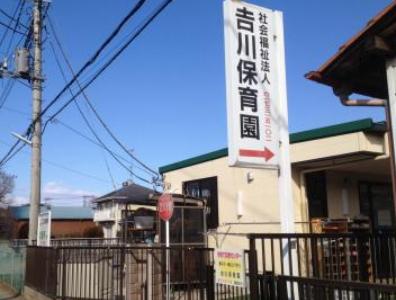 吉川保育園暴言(加須市)の保育士は誰で名前は?70代主任職員の顔画像(写真)は?