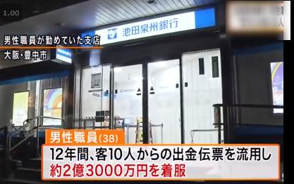 池田泉州銀行の2億円着服の行員は誰で名前&顔画像特定か?横領社員の勤務先支店が記者会見で発覚?