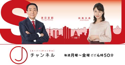 スーパーJチャンネル(テレビ朝日)でやらせのディレクターは誰?不適切の演出内容は?