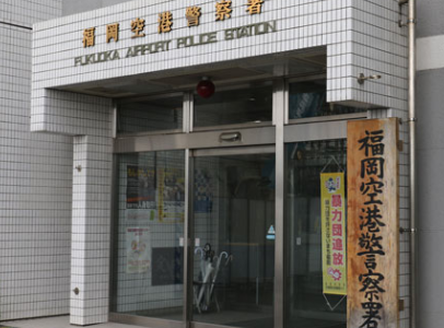 福岡空港署副署長(キスでセクハラ懲戒処分)は誰で名前は?警視のFacebook顔画像や写真を特定か?