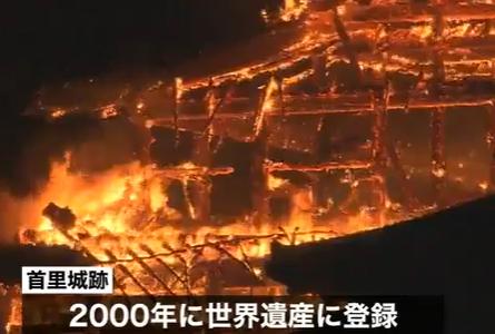 首里城火災原因は放火なら犯人は誰で名前と顔写真は?焚き火の噂なぜ?