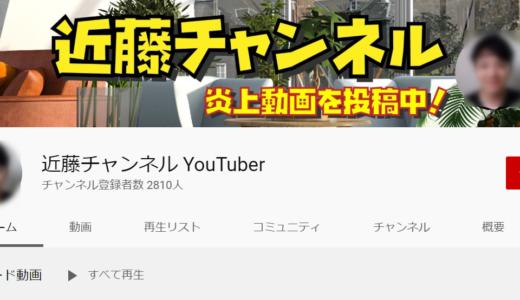YouTuber近藤チャンネルの運営者は誰で本名は?クズでうざいという噂と大学特定か?