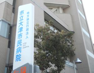 大津市民病院の逮捕された医師は誰で名前は?勤務医の自宅住所特定か?