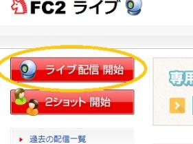 村上遥容疑者(FC2ライブ配信)を逮捕!顔画像や写真と動画は見れる?