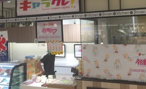 キャラクレ!のつまみ食い&指舐め不衛生店員は誰で渋谷マルイ店?グラブルやおそ松さんと弱虫ペダルのコラボ写真(画像)は?