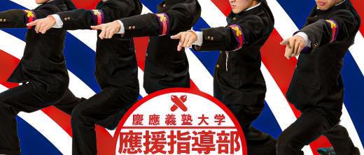 慶応大学応援部員(重症負わせた上級生)は誰で名前は?アヒル歩きと不祥事隠蔽の疑惑?