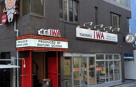 内田眞由美が5千万円の借金の悲劇?理由は焼肉屋iwaの開店資金?現在の彼氏と自己破産の可能性は?