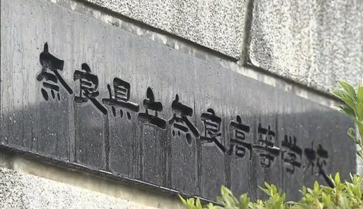 奈良高校のセクハラ不祥事男性教諭は誰で名前は?Facebook顔写真と自宅住所を特定か?