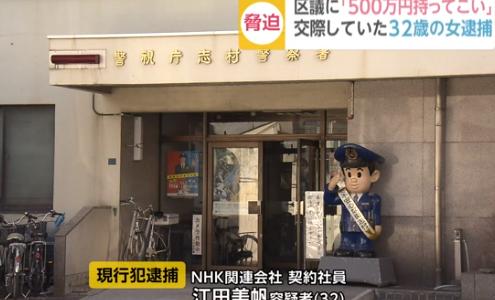 江田美帆容疑者(NHK関連会社社員)が脅迫した板橋区議は誰?フェイスブックで顔画像と勤務先を特定か?