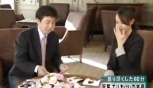 笠井信輔が沢尻エリカにインタビューのYouTube動画有り?