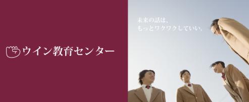 ウイン教育センター(神戸市)が失敗で倒産?社長の名前は誰で詐欺のウワサ?