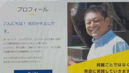 井川一善姫路市議が仮病で欠席?結婚と嫁&子供は?