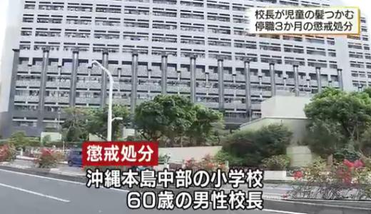 【不祥事】沖縄県の暴言&体罰小学校長の名前は誰で特定?勤務先学校名と場所はどこ?