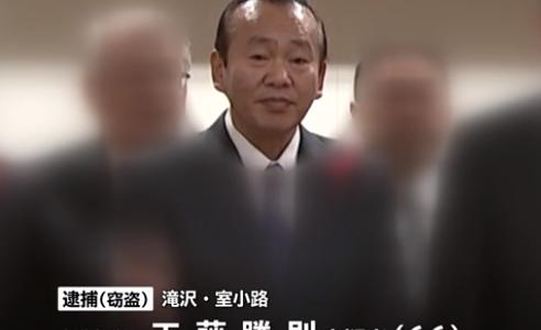 工藤勝則滝沢市議会議員逮捕は窃盗!容疑者の嫁と子供&学歴は?