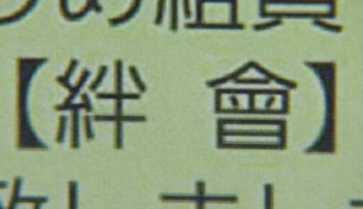 絆会(きずなかい)組織図:ヤクザと右翼の5chや2チャンネルの噂