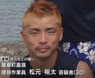 松元裕太容疑者|龍郷町のFacebook顔画像:奄美消防団員が放火で再逮捕