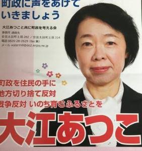 大江厚子安芸太田町議を書類送検!Facebook顔画像と学歴経歴は?