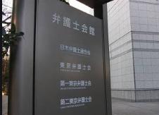 菅谷幸彦弁護士に戒告処分:学歴や経歴とFacebook&Twitter顔画像
